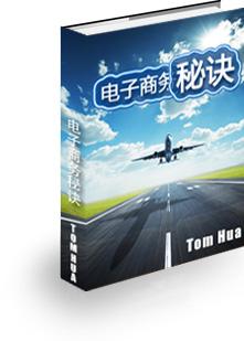 第50届世界互联网峰会在上海召开  TomHua 电子商务宝盒 秘诀 第2张
